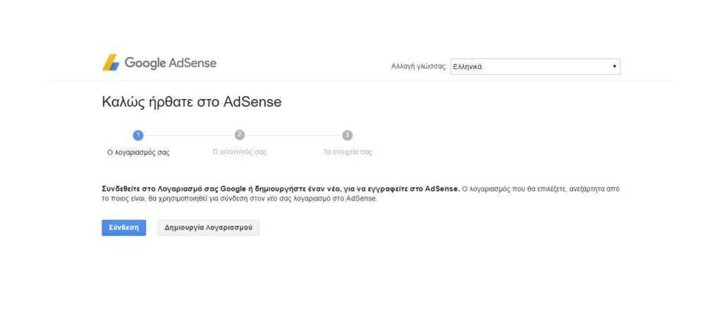 Η εγγραφή στο adsense γίνεται πολύ εύκολα