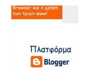 πλατφόρμα blogger