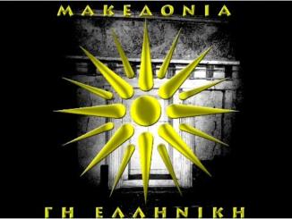 αλήθειες για το Μακεδονικό