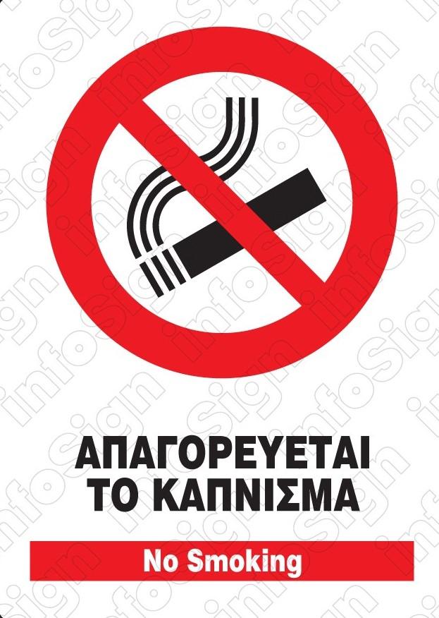 το κάπνισμα απαγορεύεται σε δημόσιους κλειστούς χώρους